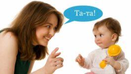 Учимся говорить