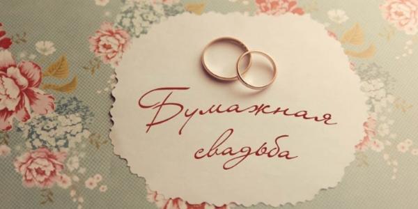 2 года: какая свадьба
