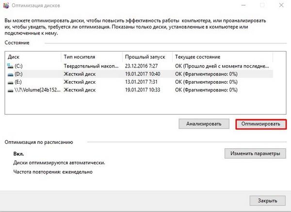 Дефрагментация Windows 10