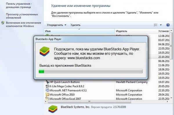 Удаление программы с компьютера