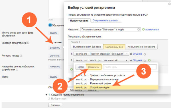 Ретаргетинг в Яндекс.Директ