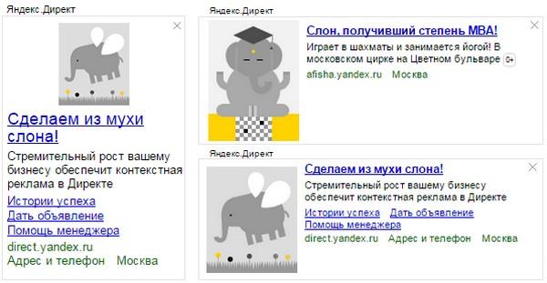 Текстово-графические объявления в Яндекс.Директ