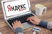 Настройка Яндекс.Директ