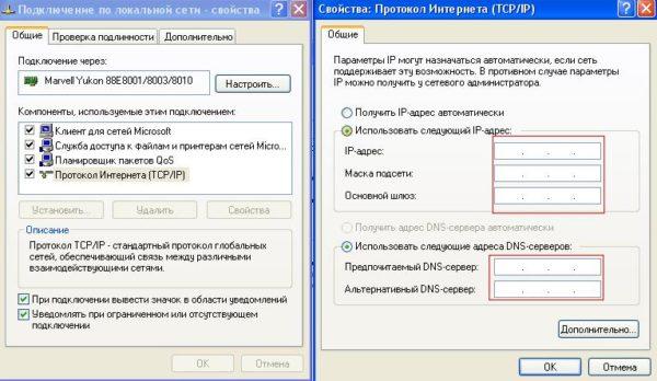 Настройка IP адреса
