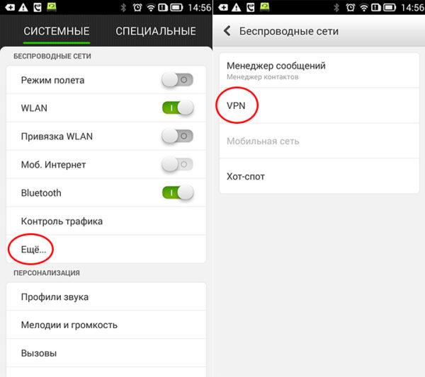 VPN на Андроид