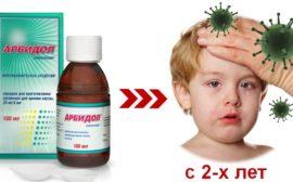 Арбидол детский