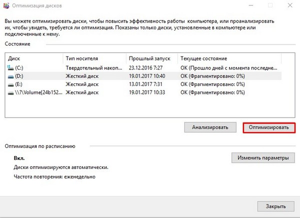 Дефрагментация Windows 10