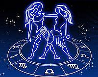 зодиакальный знак Близнецов