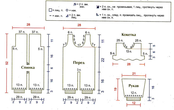 Комбинезон - схема