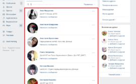 Друзья Вконтакте