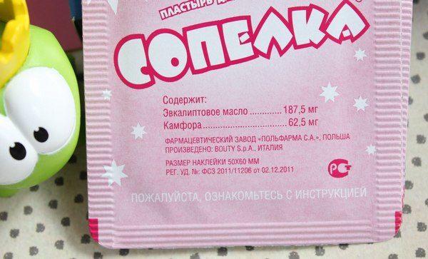 Упаковка с пластырем Сопелка
