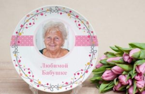 тарелка на день рождения